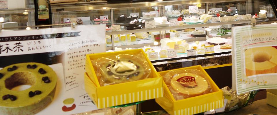 地元の素材を使った洋菓子のお店