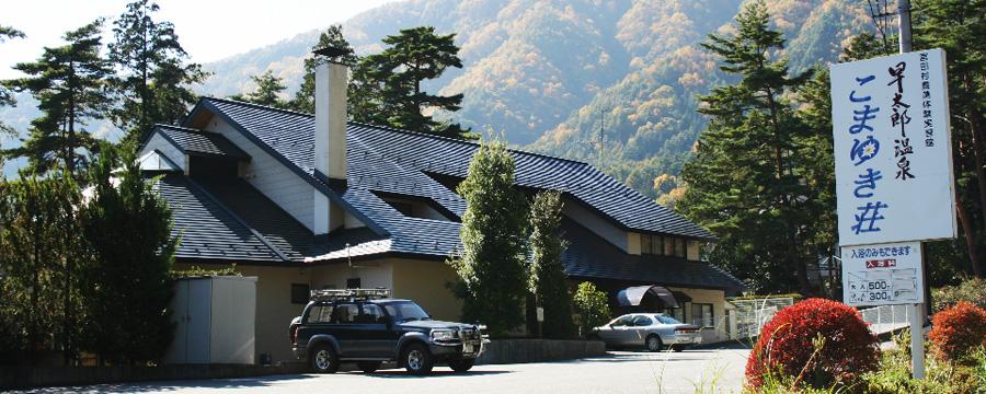 【お知らせ】24、25日(水・木)にこまゆき荘が臨時休館となります