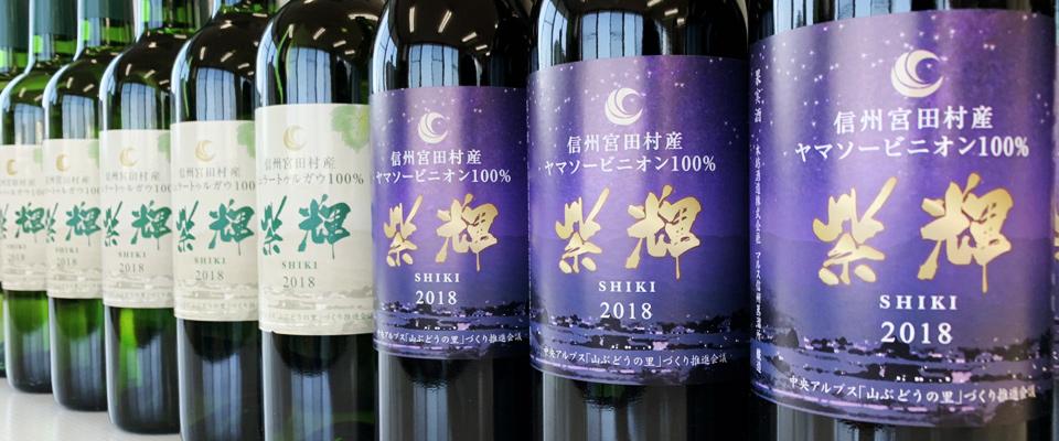 農家が育てた山ぶどうワイン