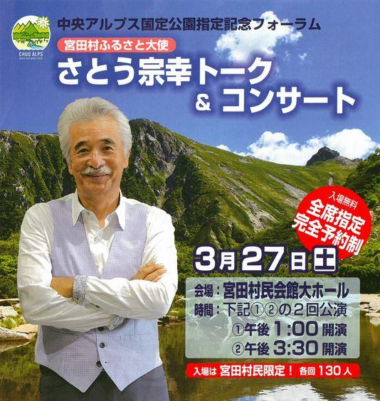 3/27中央アルプス国定公園指定記念フォーラム「さとう宗幸トーク&コンサート」開催します☆